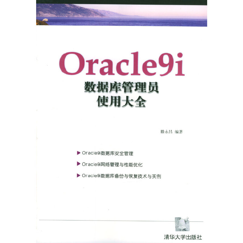 Oracle9i数据库管理员使用大全 PDF下载