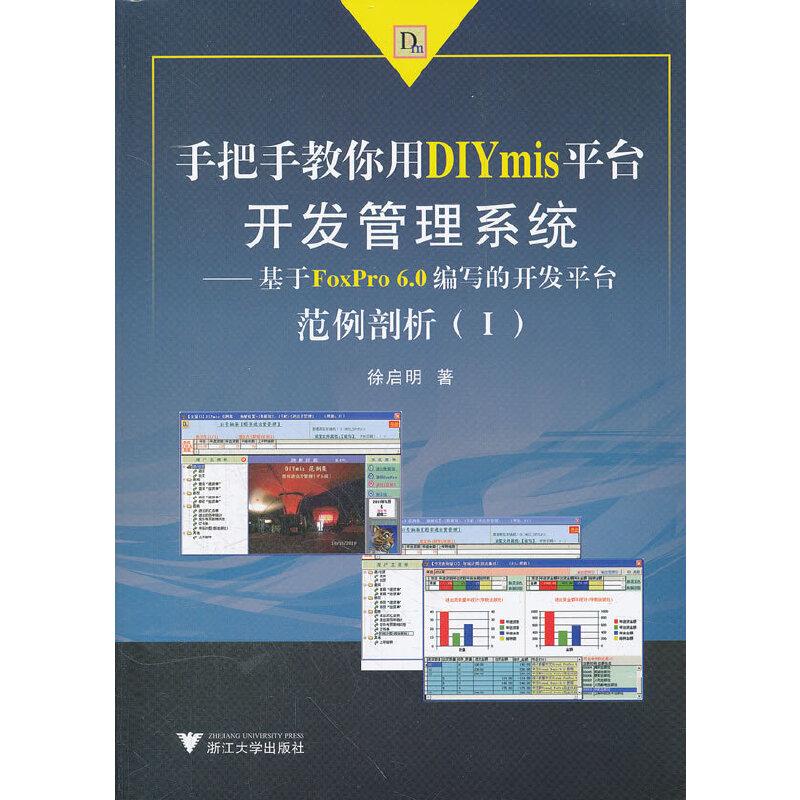手把手教你用DIYmis平台开发管理系统—— 基于FoxPro 6.0编写的开发平台 ─ 范例剖析(Ⅰ) PDF下载