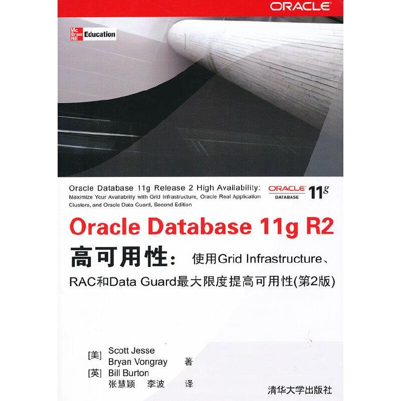 Oracle Database 11g R2高可用性:使用Grid Infrastructure、RAC和Data Guard最大限度提高可用性(第2版) PDF下载