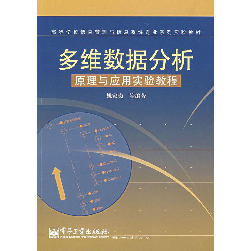 多维数据分析原理与应用实验教程/高等学校信息管理与信息系统专业系列实验教材 PDF下载
