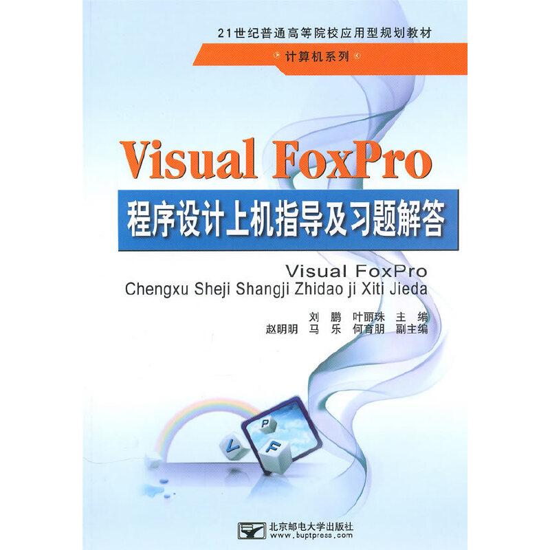Visual Foxpro程序设计上机指导及习题解答 PDF下载