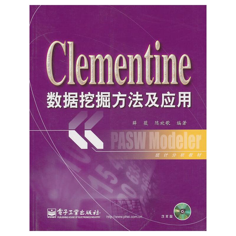 Clementine数据挖掘方法及应用(含CD光盘1张) PDF下载