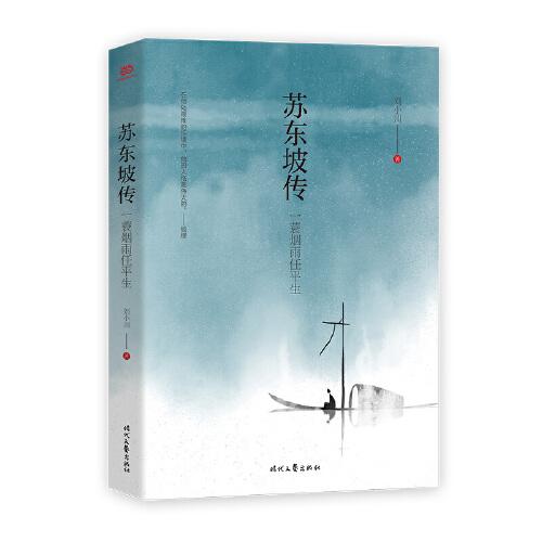 苏东坡传 : 一蓑烟雨任平生(epub,mobi,pdf,txt,azw3,mobi)电子书