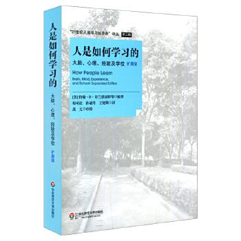 人是如何学习的:大脑、心理、经验及学校(epub,mobi,pdf,txt,azw3,mobi)电子书