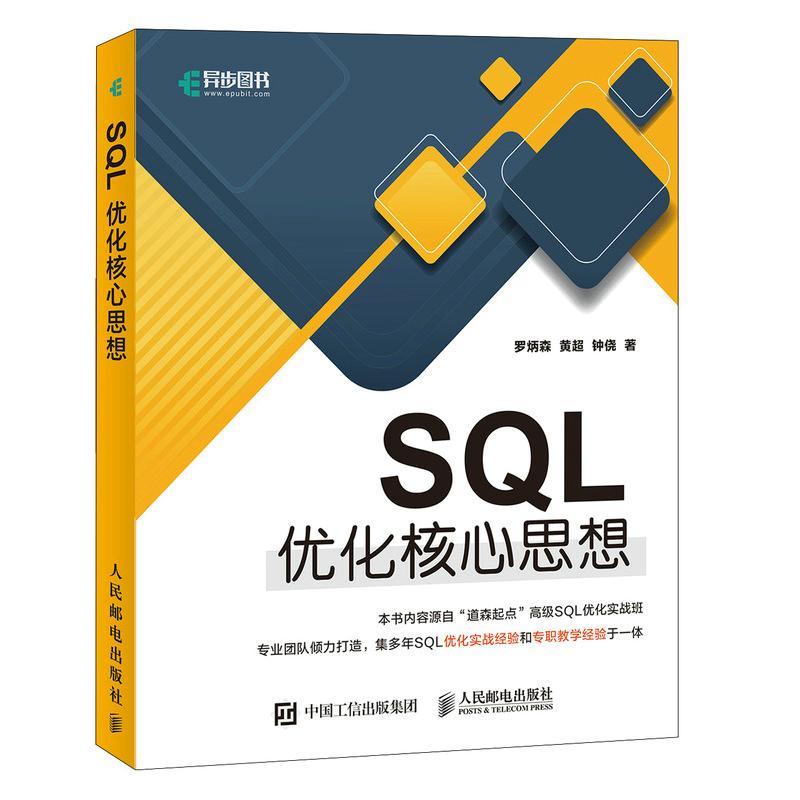 SQL优化核心思想 PDF下载