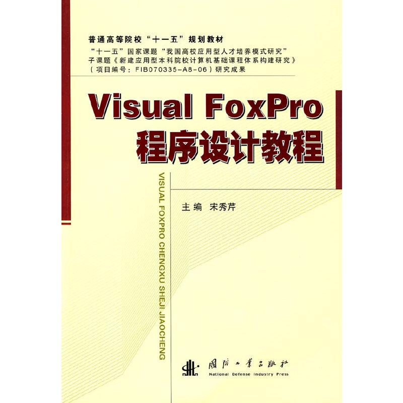 Visual FoxPro程序设计教程 PDF下载