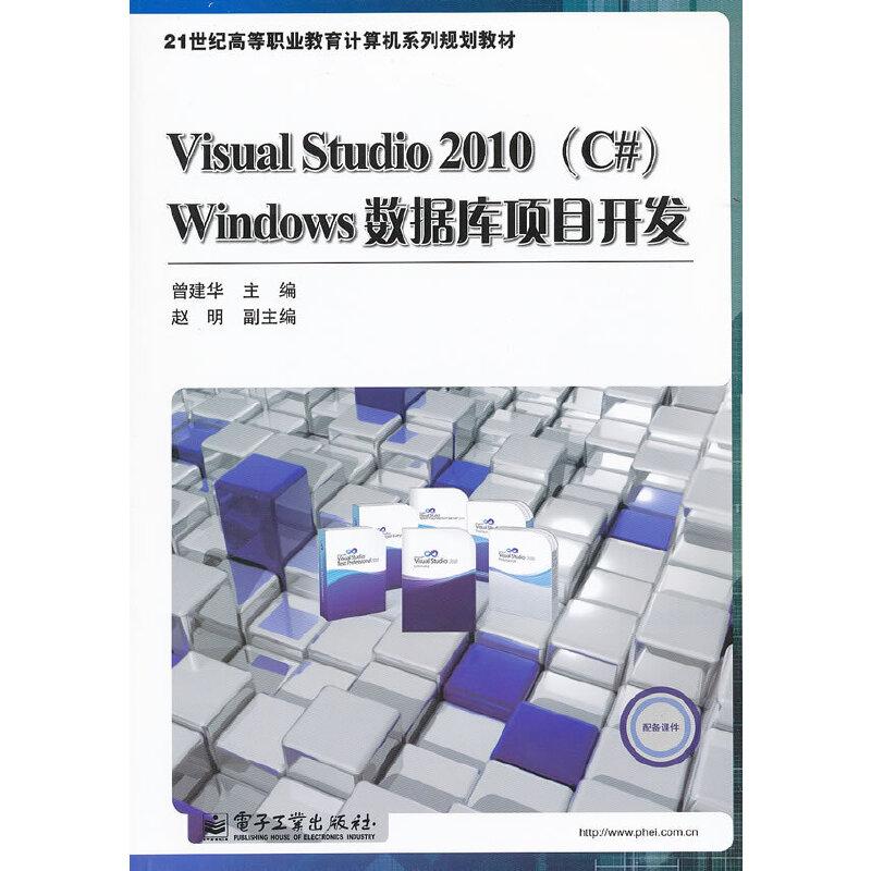 Visual Studio 2010(C#) Windows数据库项目开发 PDF下载