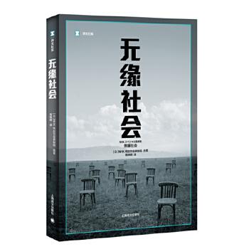 译文纪实系列·无缘社会(epub,mobi,pdf,txt,azw3,mobi)电子书