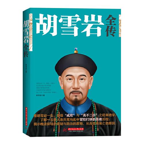 胡雪岩全传(epub,mobi,pdf,txt,azw3,mobi)电子书