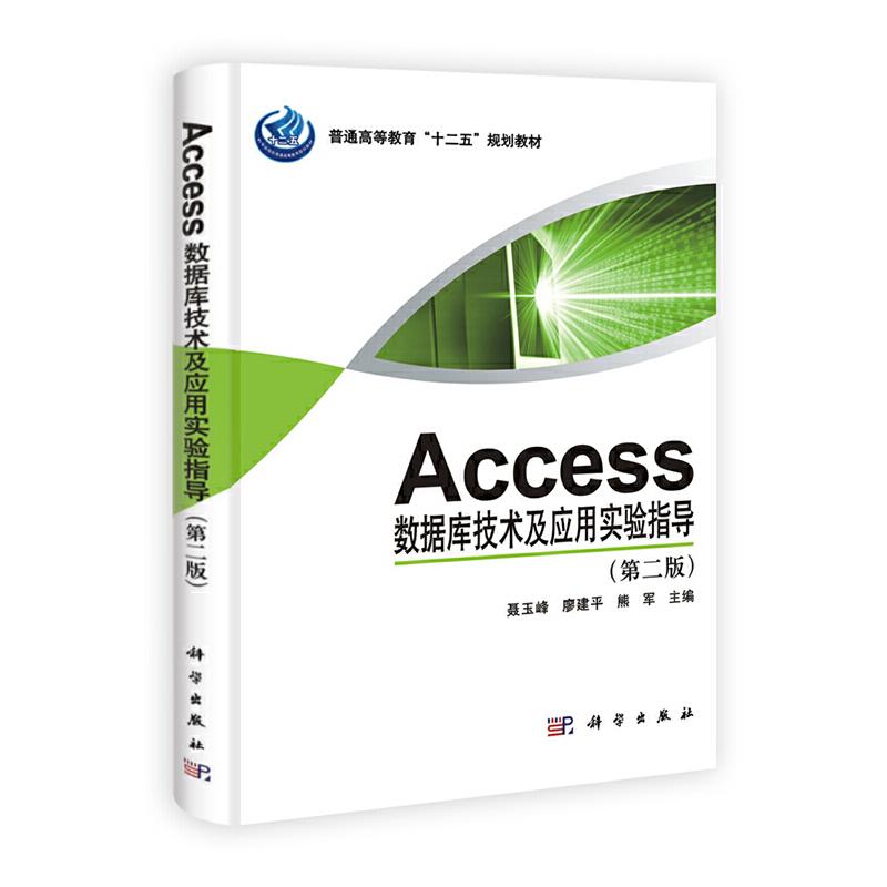 Access数据库技术与应用实验指导(第二版) PDF下载