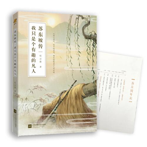 苏东坡传:我只是个有趣的凡人(epub,mobi,pdf,txt,azw3,mobi)电子书