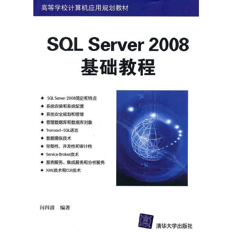 SQL Server 2008基础教程(高等学校计算机应用规划教材) PDF下载