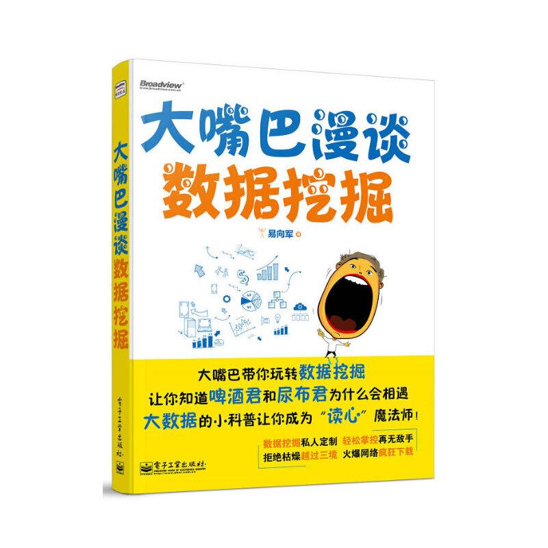 大嘴巴漫谈数据挖掘(全彩) PDF下载