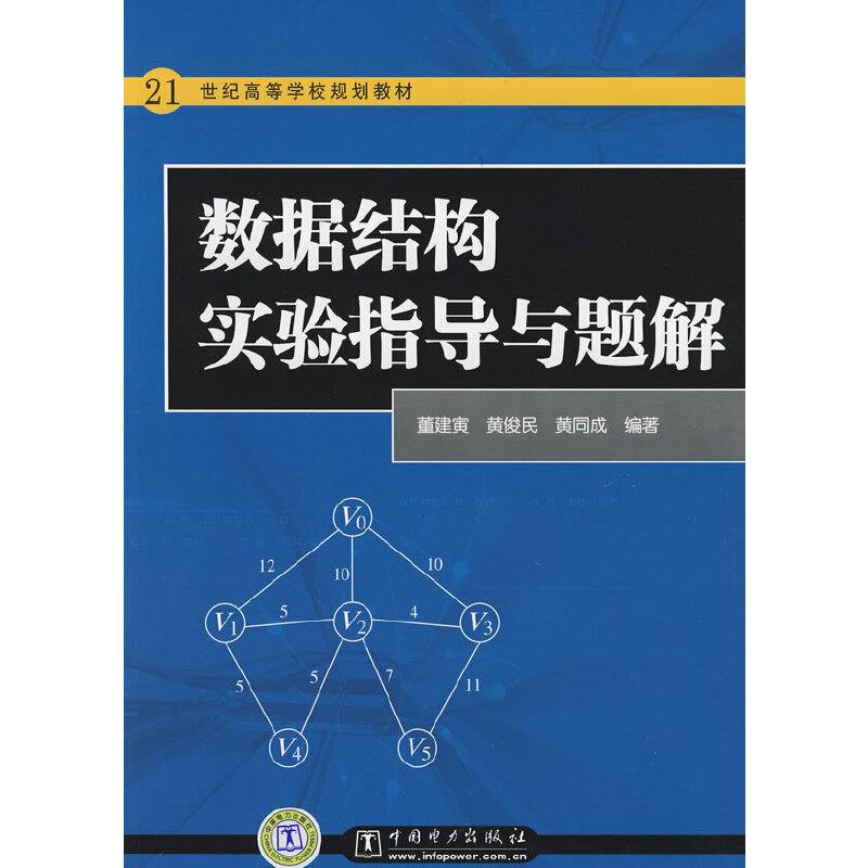 21世纪高等学校规划教材 数据结构实验指导与题解 PDF下载
