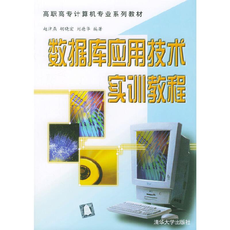 数据库应用技术实训教程/高职高专计算机专业系列教材 PDF下载