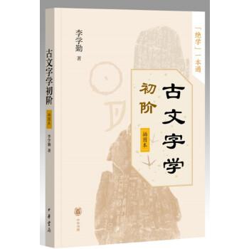 古文字学初阶(epub,mobi,pdf,txt,azw3,mobi)电子书