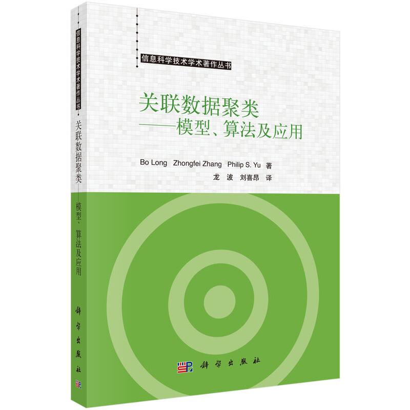 关联数据聚类——模型、算法及应用 PDF下载