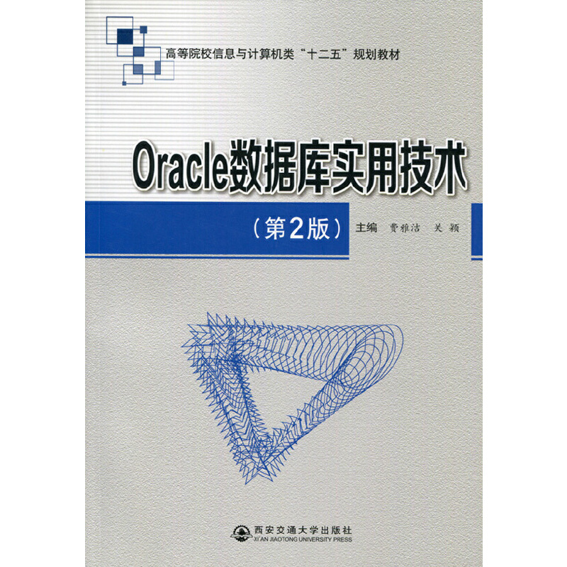"""Oracle数据库实用技术(第2版)(高等院校信息与计算机类""""十二五""""规划教材) PDF下载"""