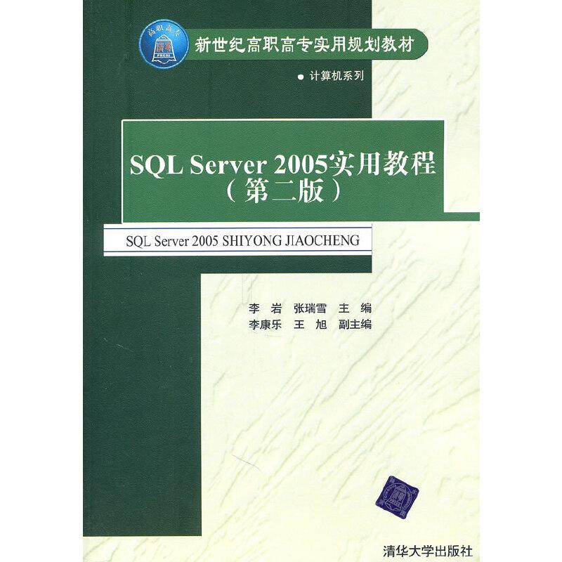 SQL Server 2005实用教程(第二版)(新世纪高职高专实用规划教材——计算机系列) PDF下载