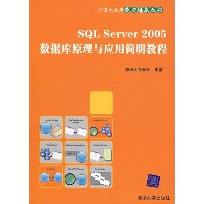 SQL Server 2005数据库原理与应用简明教程/计算机应用能力培养丛书 PDF下载