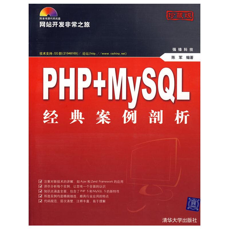 PHP+MySQL 经典案例剖析(附光盘) PDF下载
