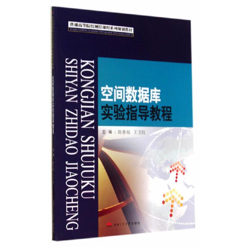 空间数据库实验指导教程 PDF下载