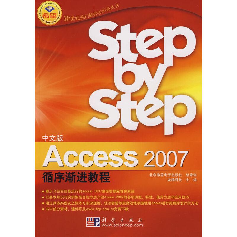 中文版Access 2007循序渐进教程 PDF下载