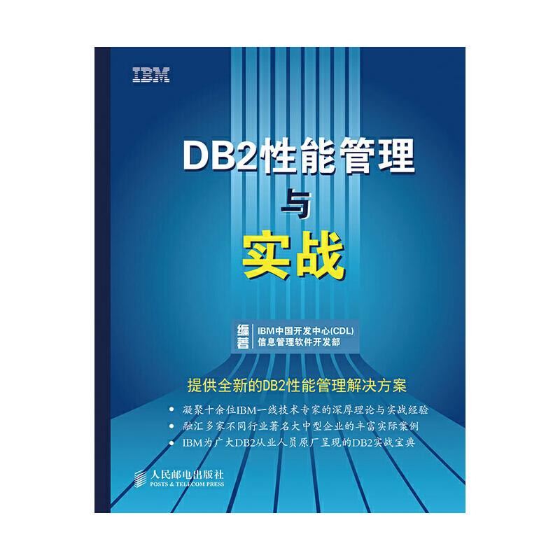 DB2性能管理与实战 PDF下载