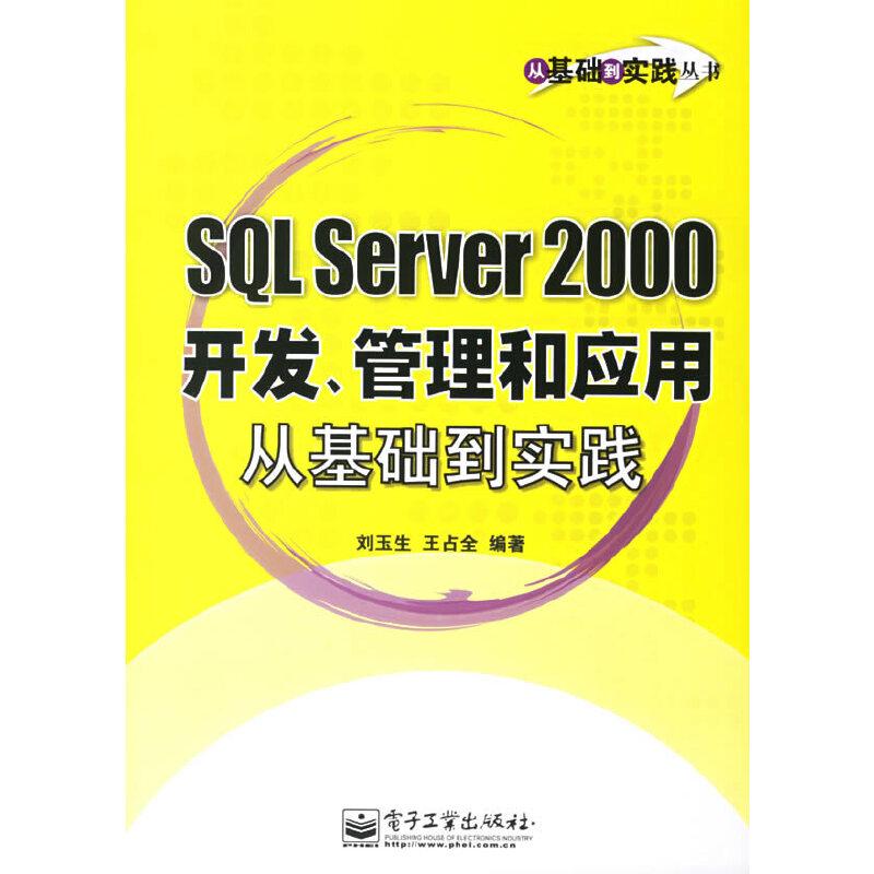 SQL Server 2000开发、管理和应用从基础到实践 PDF下载