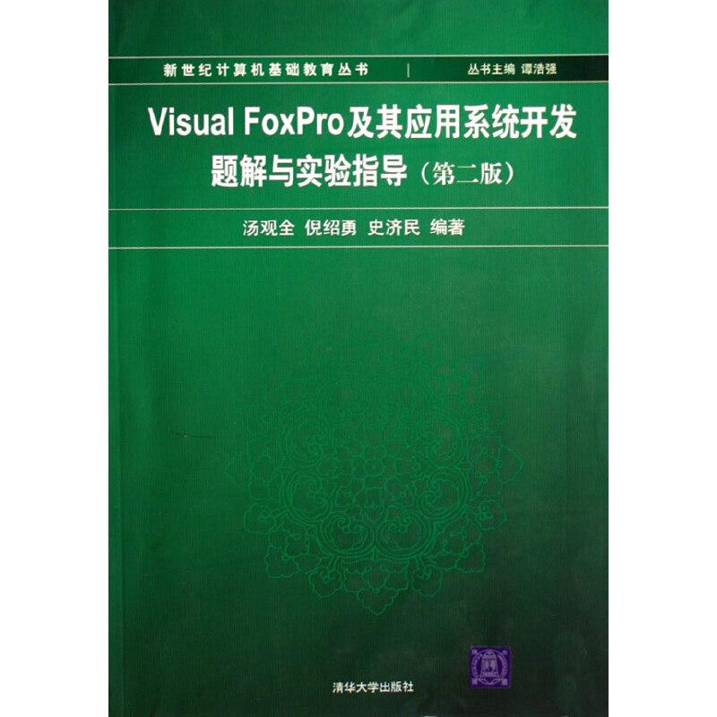 Visual FoxPro及其应用系统开发题解与实验指导(第二版) PDF下载