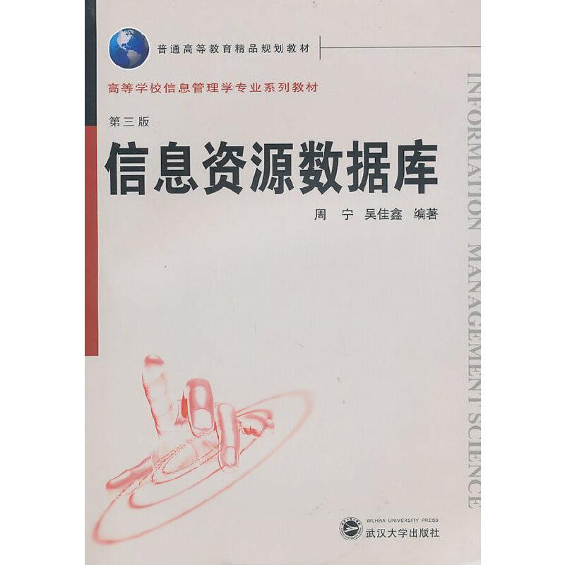 信息资源数据库(第三版) PDF下载