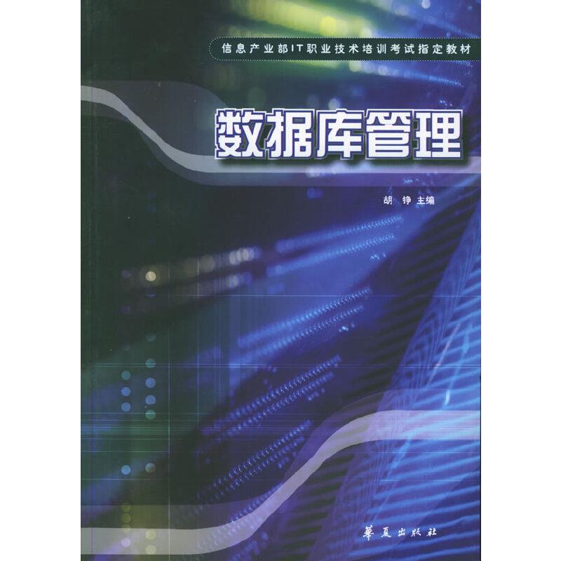 数据库管理 PDF下载