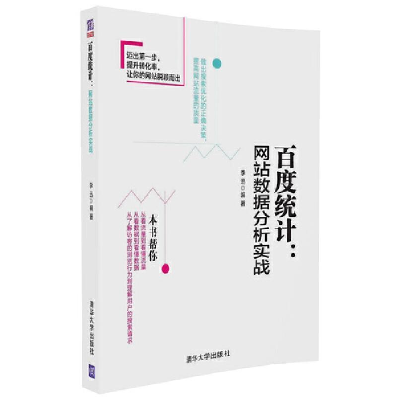 百度统计:网站数据分析实战 PDF下载