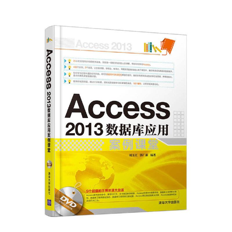 Access 2013数据库应用案例课堂 PDF下载