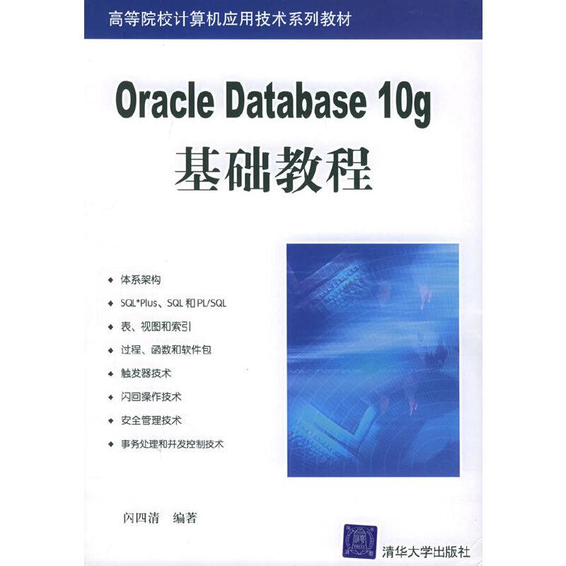 Oracle Database 10g基础教程——高等院校计算机应用技术系列教材 PDF下载