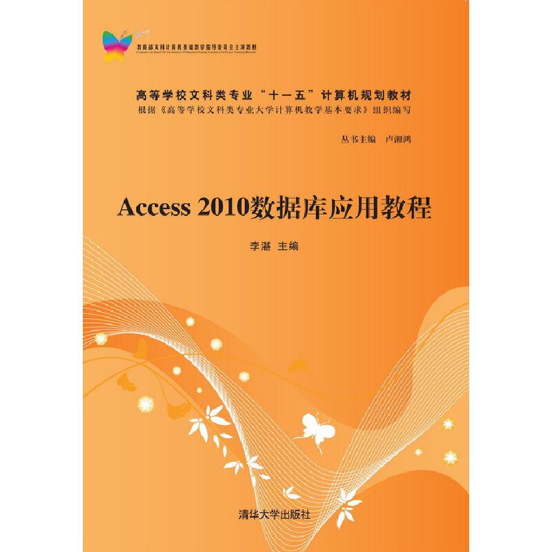 Access 2010数据库应用教程 PDF下载