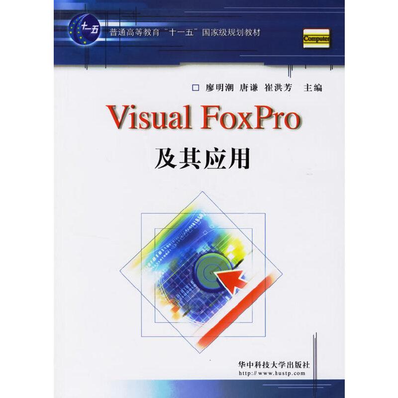 Visual FoxPro及其应用 PDF下载