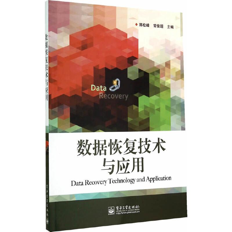数据恢复技术与应用 PDF下载