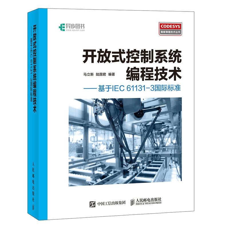 开放式控制系统编程技术 基于IEC 61131-3国际标准 PDF下载