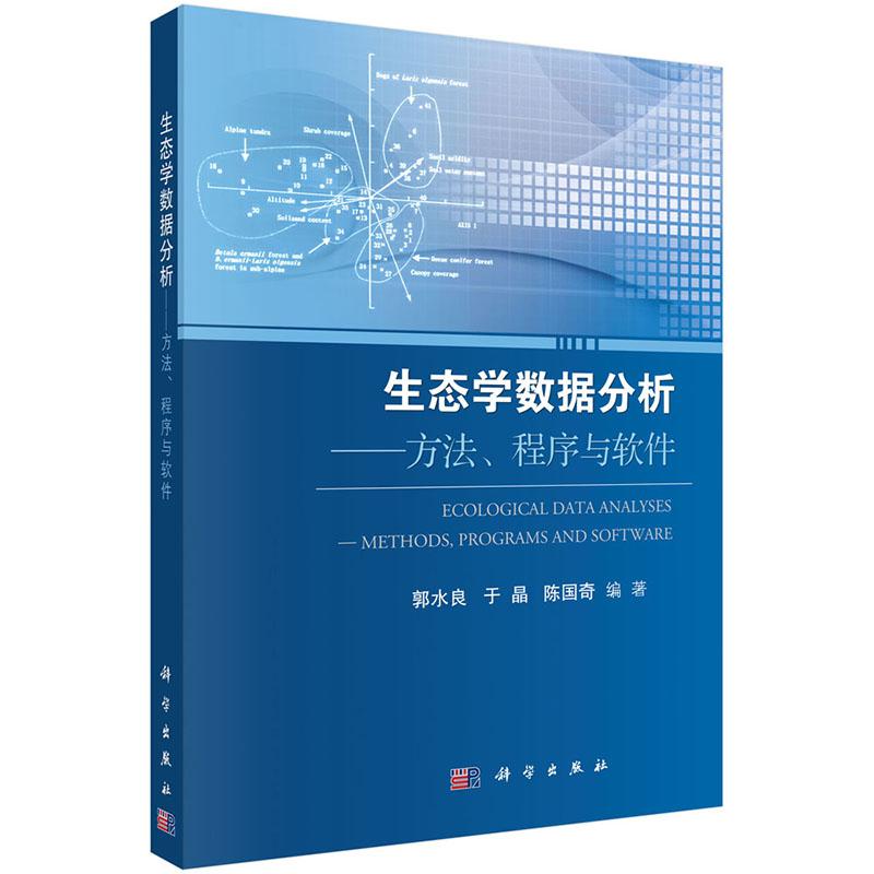 生态学数据分析:方法、程序与软件 PDF下载
