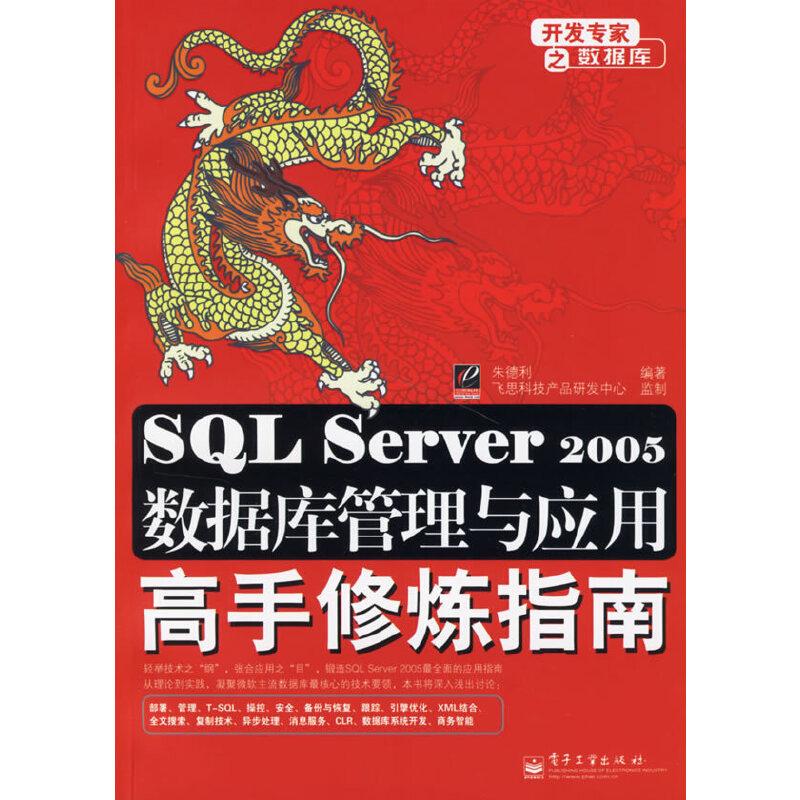 SQL Server 2005数据库管理与应用高手修炼指南 PDF下载