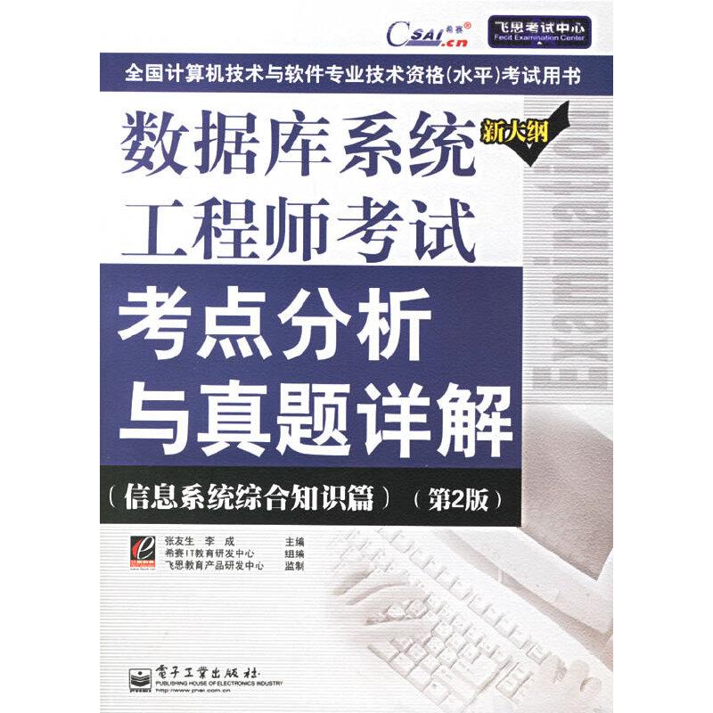 数据库系统工程师考试考点分析与真题详解(信息系统综合知识篇·第2版) PDF下载