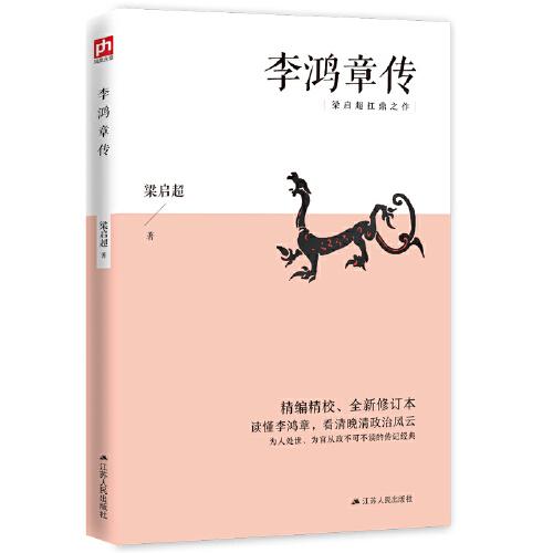 李鸿章传 梁启超扛鼎之作(epub,mobi,pdf,txt,azw3,mobi)电子书